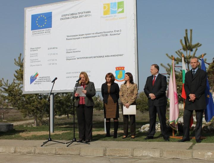 """Laying groundbreaking project of Kazanlak Municipality – """"Integrated water project of the municipality of Kazanlak.Stage 2: Reconstruction and modernization of WWTP – Kazanlak """""""