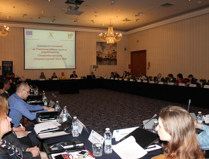 "Eleventh meeting of the Thematic Working Group for the development of the Operational Programme ""Regions for Growth"" 2014 – 2020"