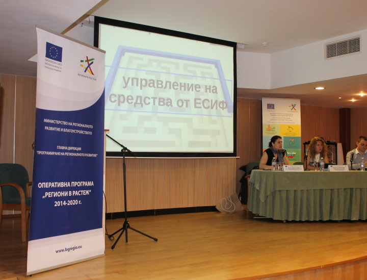 """Работна среща """"Стратегически приоритети, напредък в управлението и изпълнението на ОПРР"""""""