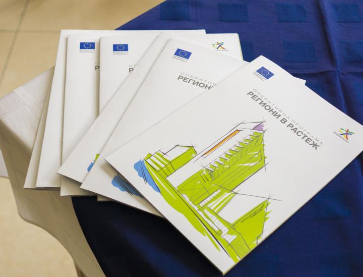 """Шесто заседание на Комитета за наблюдение на Оперативна програма """"Региони в растеж"""" 2014-2020 г."""