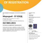 ISOCertificateBG